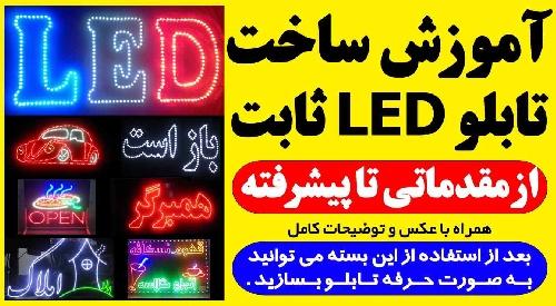 آموزش ساخت تابلو LED ثابت